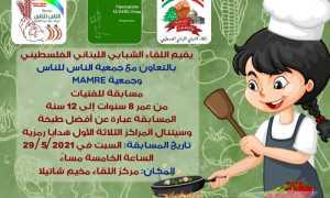 Mamre corso libano